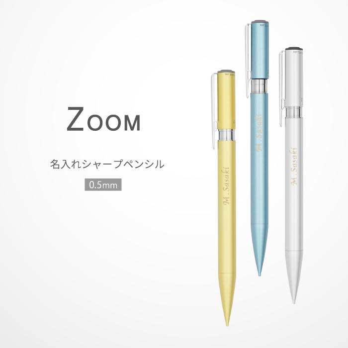 少し大人なZOOMの名入れシャープペンシル