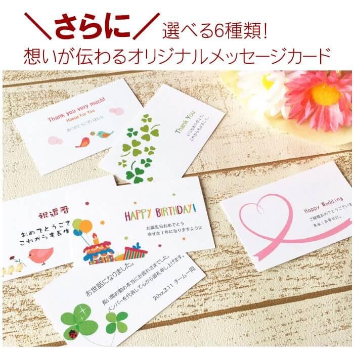 想い伝わるメッセージカード