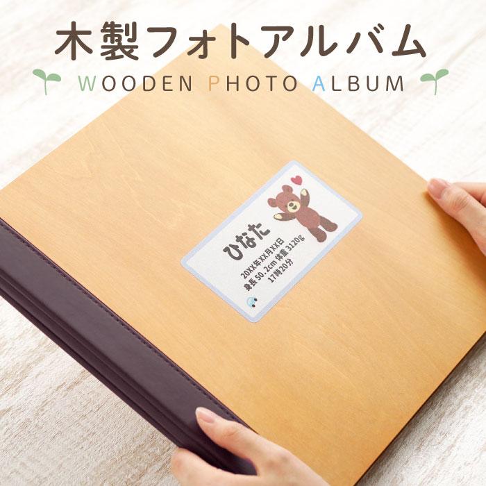 木製フォトアルバム