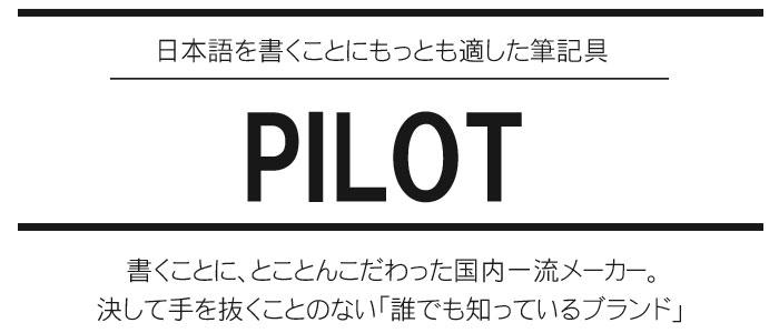 パイロット製