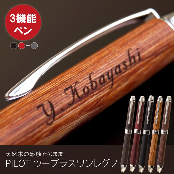 レグノボールペン