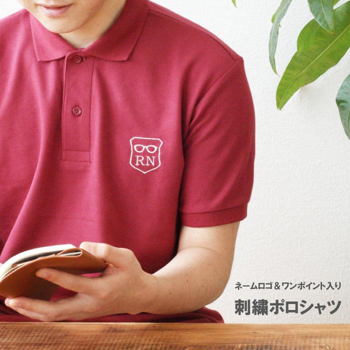 ネームロゴ、ワンポイント入り刺繍ポロシャツ