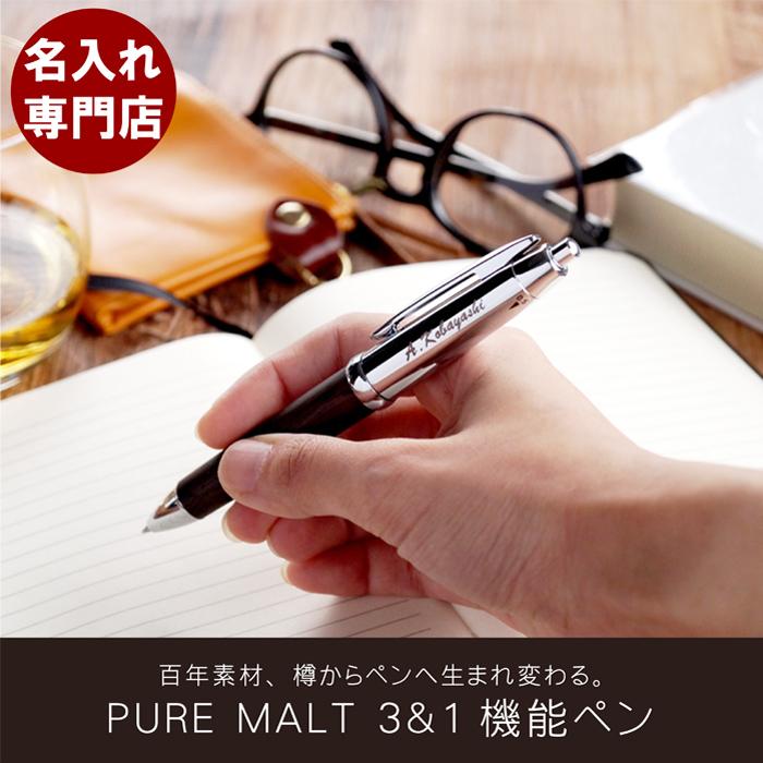 樽からペンへ