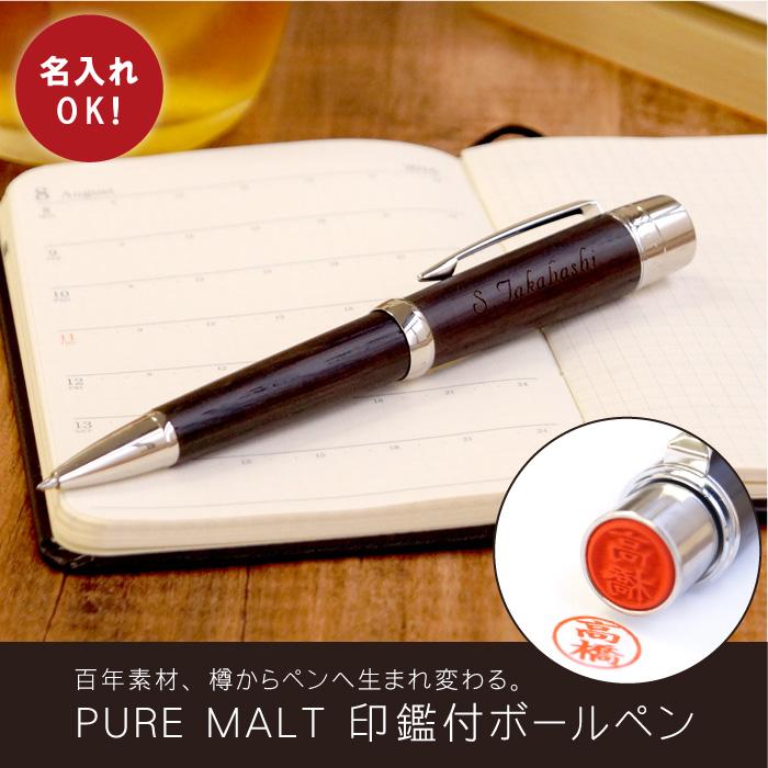 ハンコ付きペン