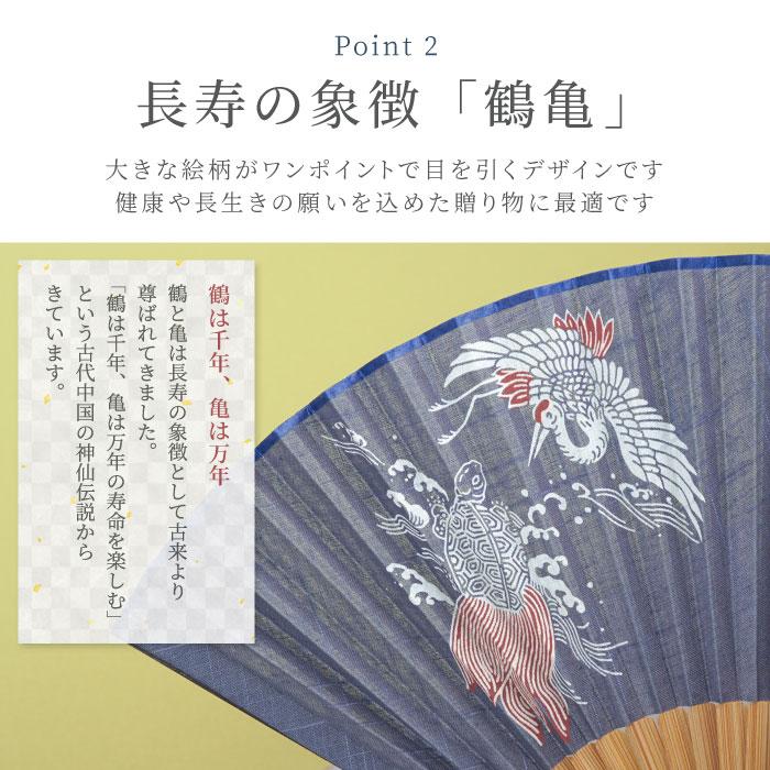 長寿の象徴「鶴亀」