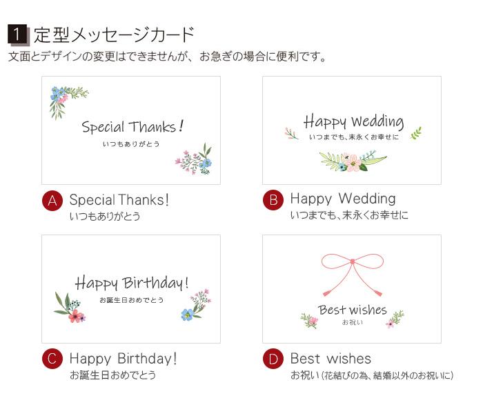 定型メッセージカード