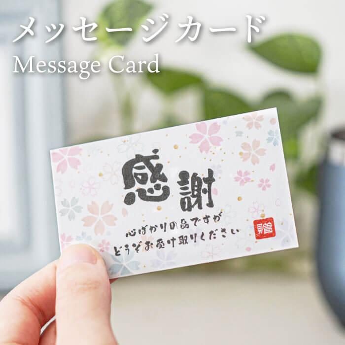 メッセージカード詳細