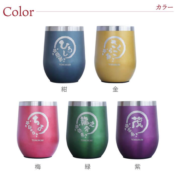 紺・金・梅・緑・紫の5色展開