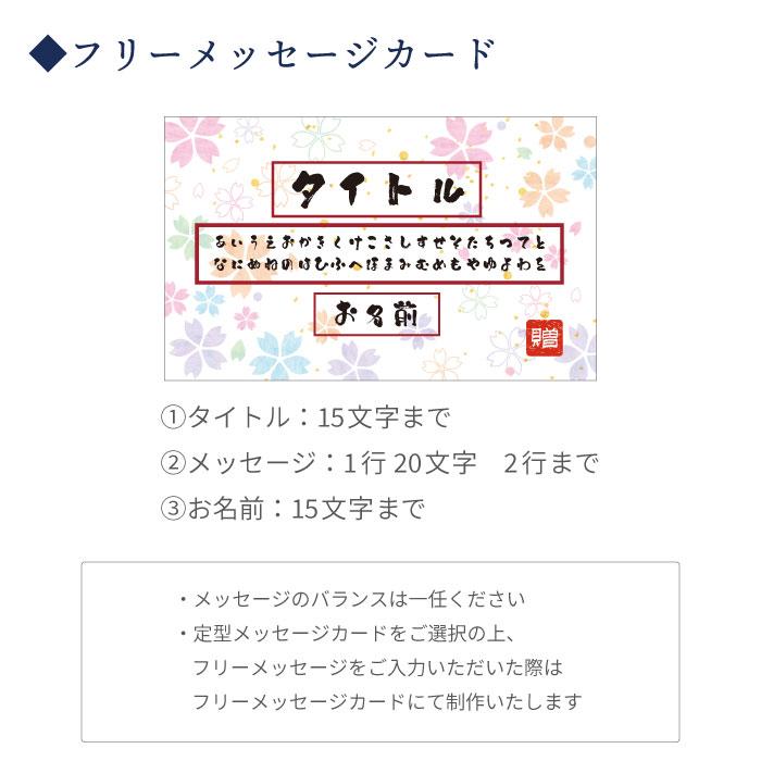 フリーメッセージカード詳細
