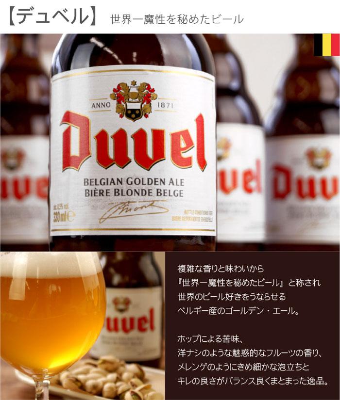 世界一魔性を秘めたビールデュベル