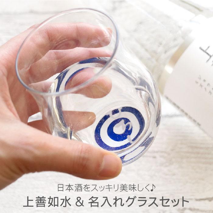 上善如水&名入れグラスセット