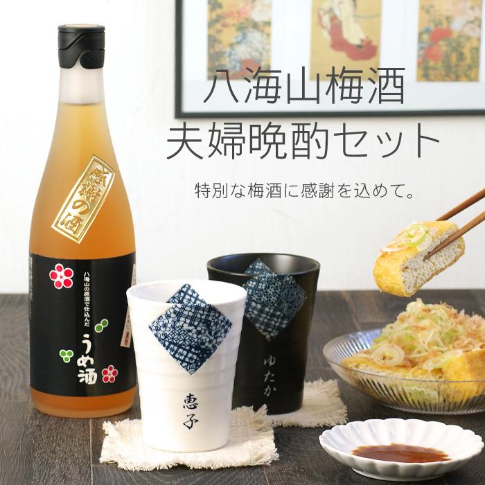 八海山梅酒&タンブラーセット