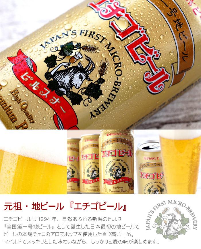 元祖・地ビール『エチゴビール』