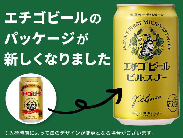 エチゴビールのパッケージが変わりました