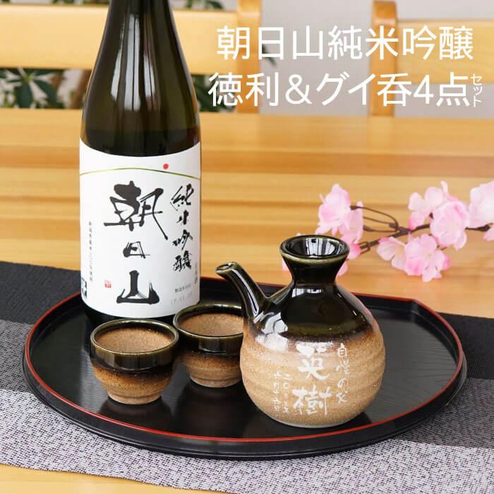 朝日山純米吟醸・徳利&ぐい呑み4点セット