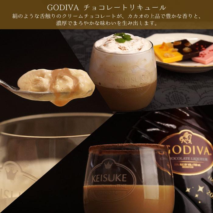 Godivaチョコレートリキュールの説明