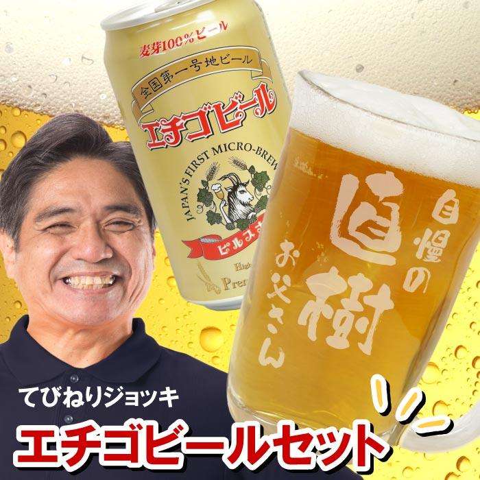 てびねりジョッキ&エチゴビールセット