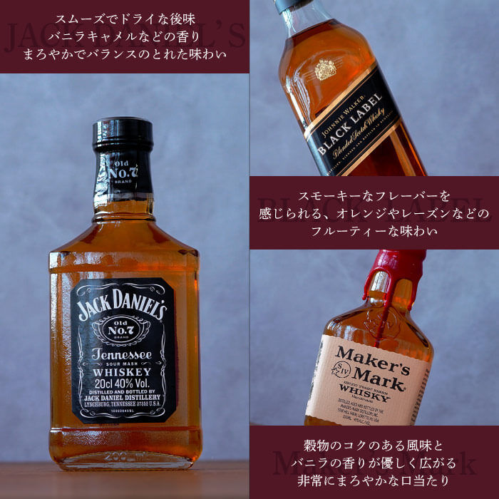 ジャックダニエル、ジョニーウォーカー、メーカーズマークから選べる