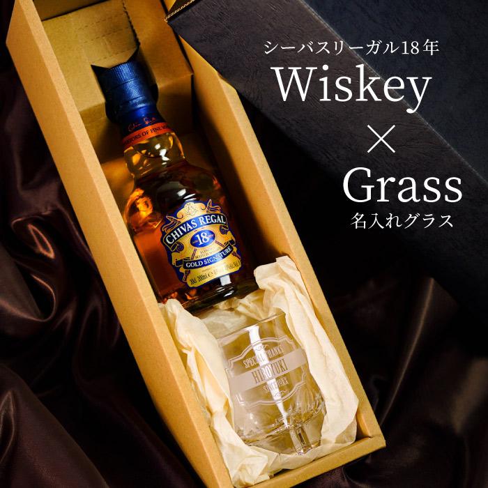 シーバスリーガル18年と名入れグラス