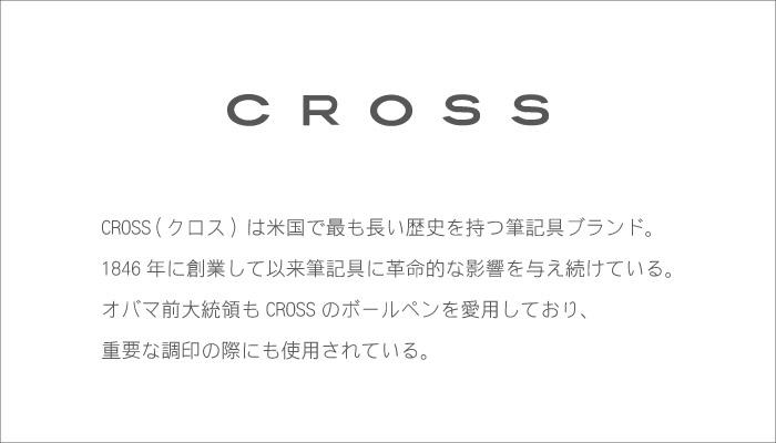 CROSSとは