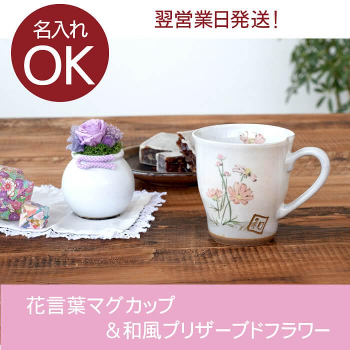 花言葉マグカップ・和風プリザーブドフラワー