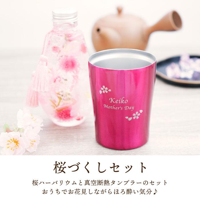 桜づくしセット