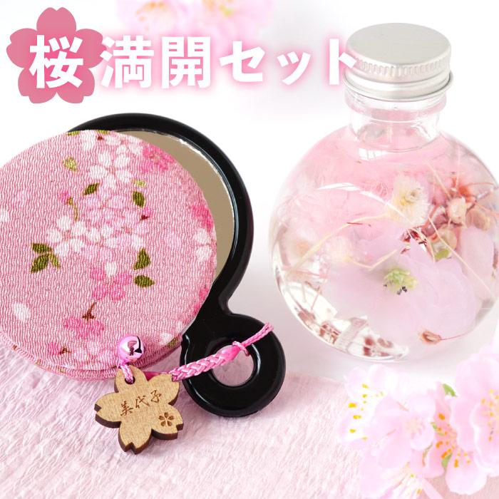 桜満開セット