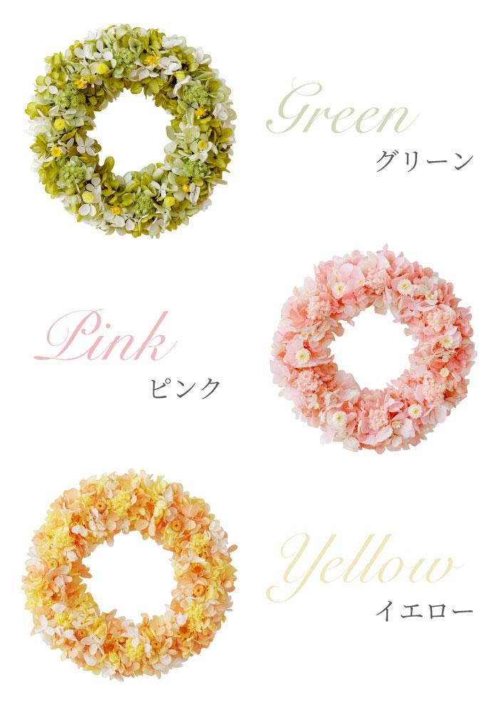グリーン・ピンク・イエロー