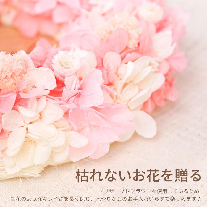 枯れないお花を贈る