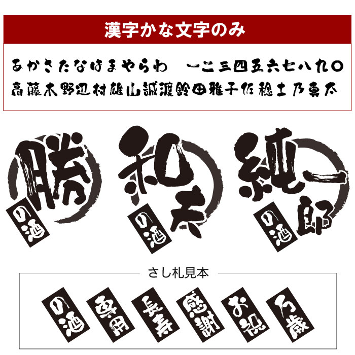漢字かな文字のみ