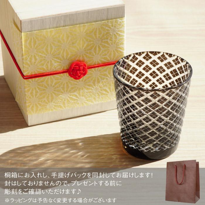 【切子グラス菱模様】のラッピングイメージ