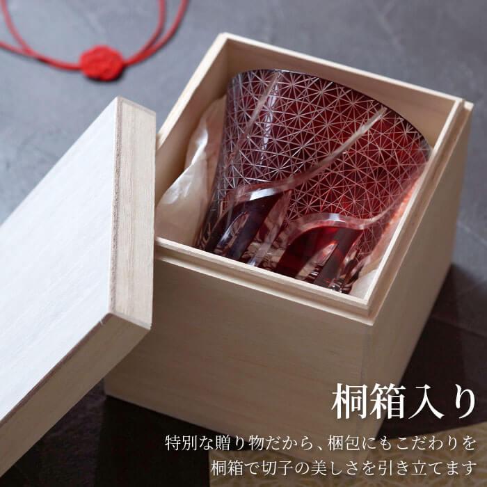桐箱入り、特別な贈り物だから、梱包にもこだわりを。桐箱で切子の美しさを引き立てます