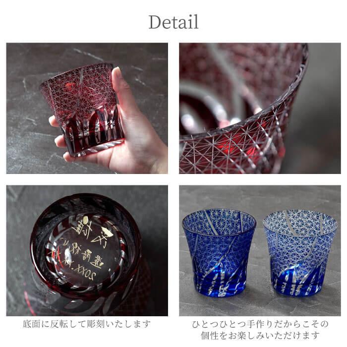 【切子グラス 菊つなぎ模様 単品】のディティール