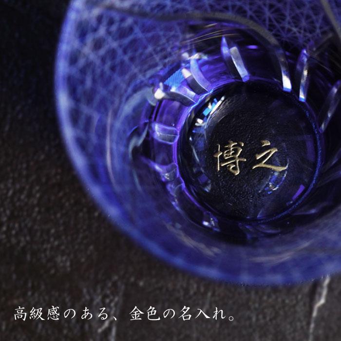 切子オールドグラス菊つなぎ模様