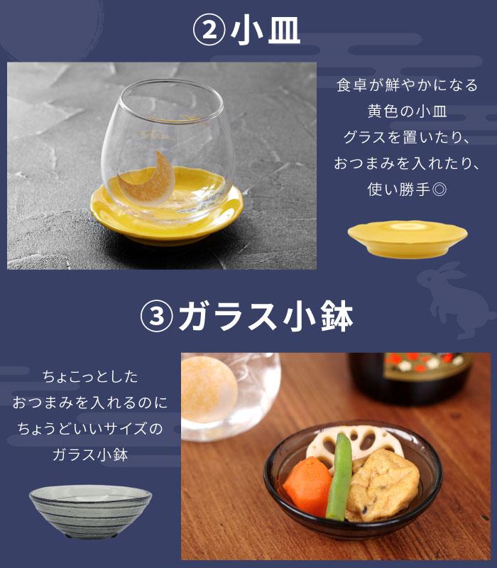 小皿・ガラス小鉢