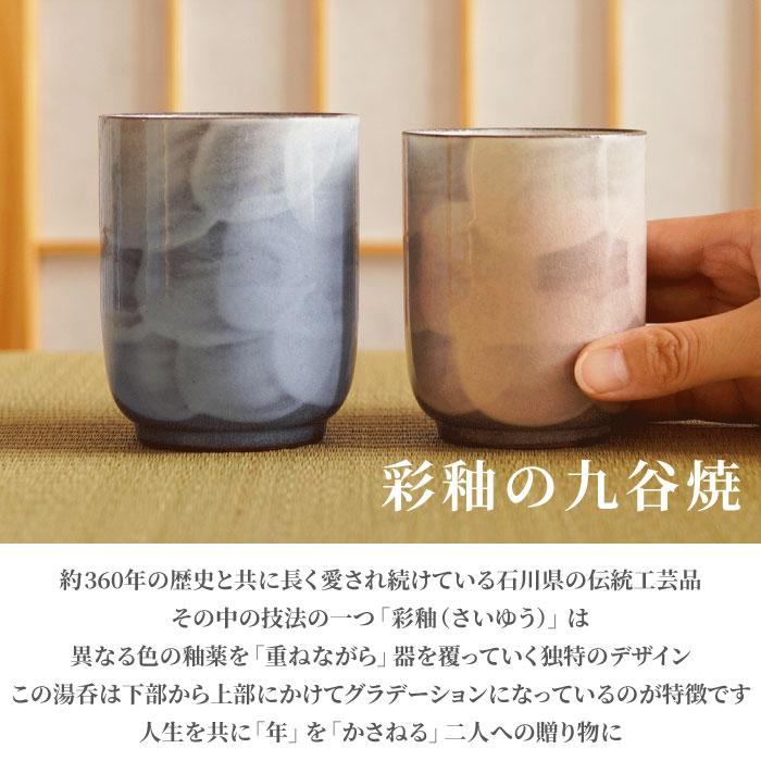 彩釉の九谷焼