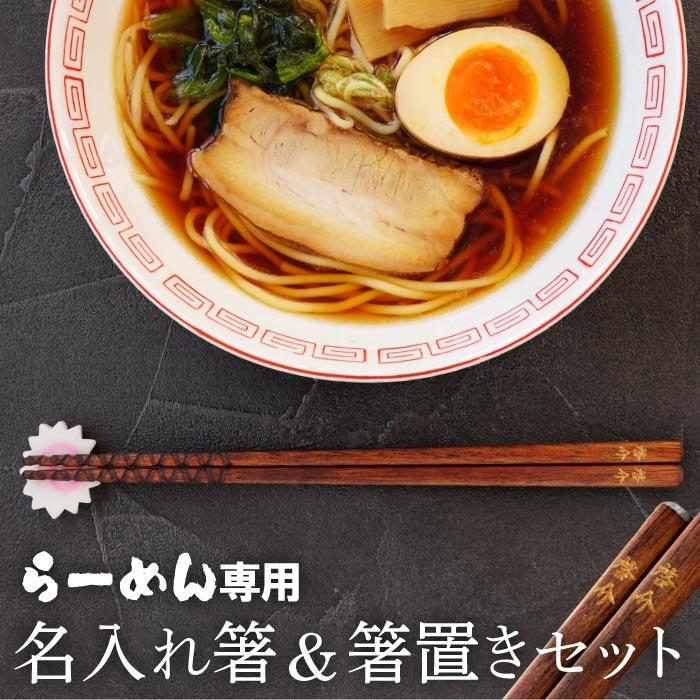 ラーメン専用箸&箸置きセット