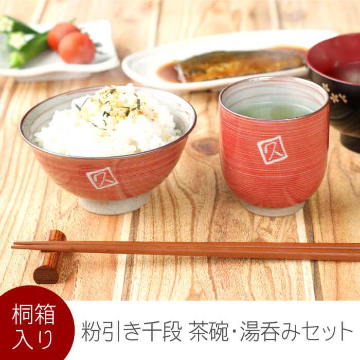 粉引き千段茶碗・湯呑みセット