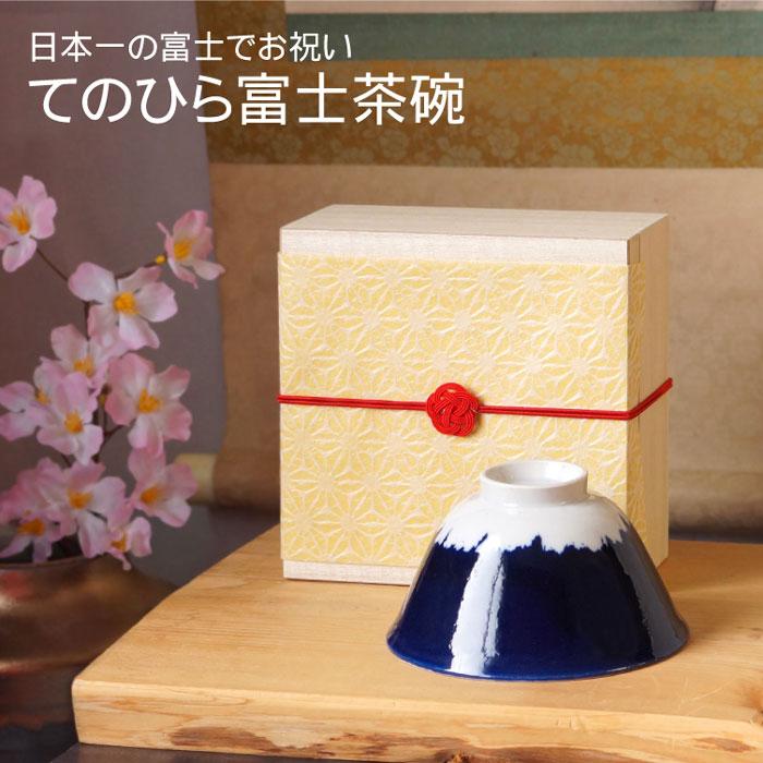 てのひら富士茶碗