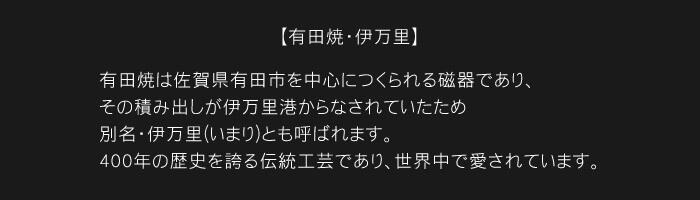 有田焼とは