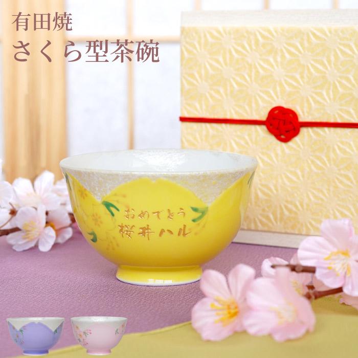 さくら型茶碗