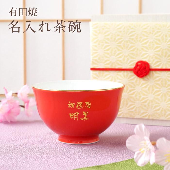 有田焼名入れ茶碗
