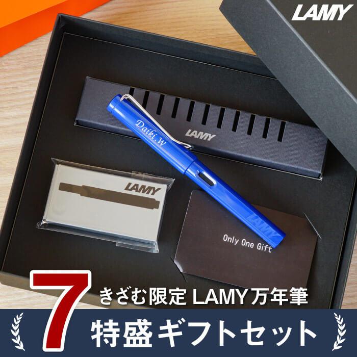 LAMY safari 万年筆7特盛ギフトセット