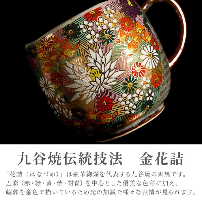 九谷焼伝統技法金花詰
