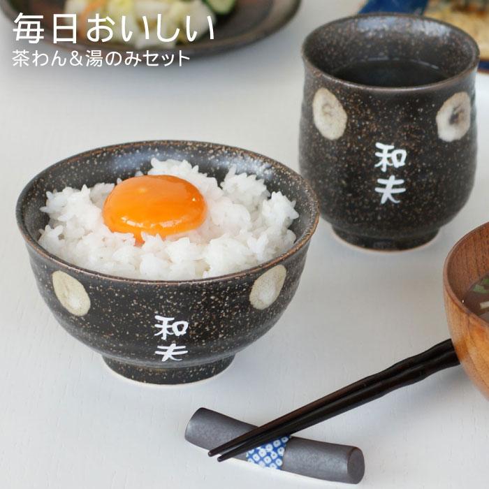 茶碗&湯呑みセット