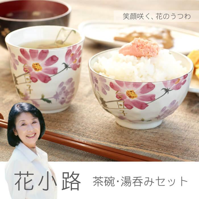 花小路茶碗・湯呑みセット