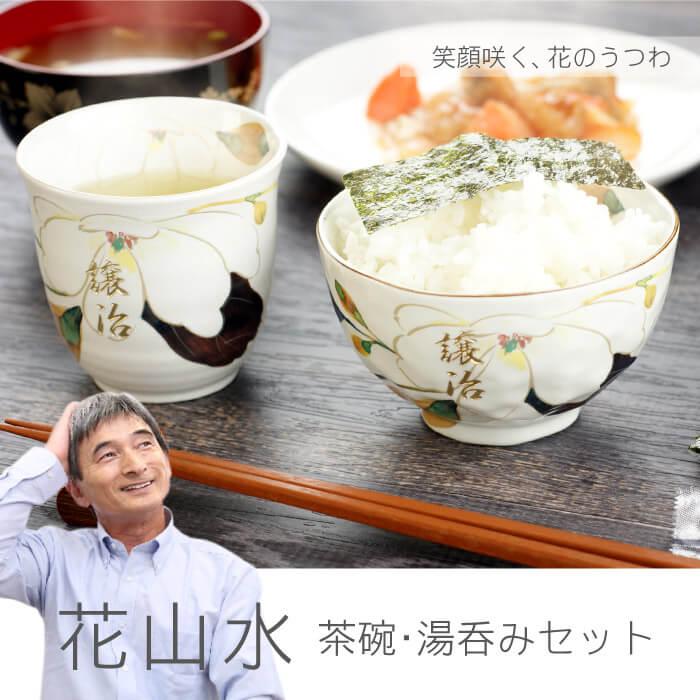 花山水 茶碗・湯呑みセット