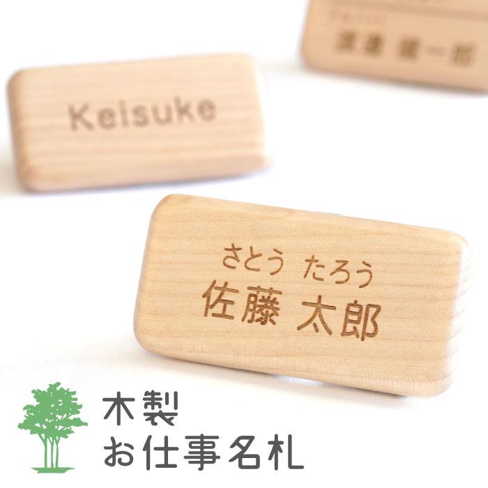 木製お仕事名札