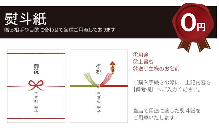 熨斗紙サービス