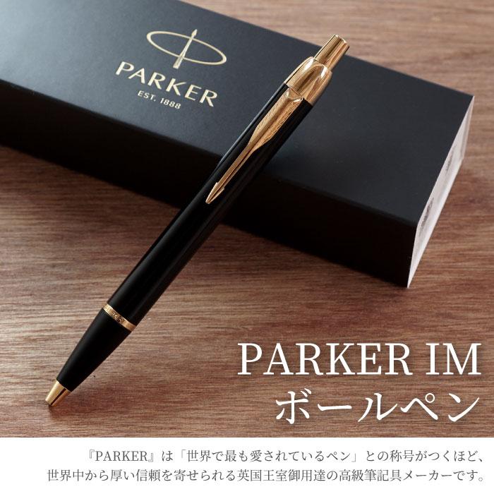 PARKER IM ボールペン